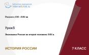 Экономика России во второй половине XVIII в.