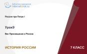 Век Просвещения в России