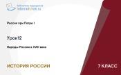Народы России в XVIII веке