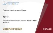 Социально-экономическое развитие России в 1860 - 1870-е гг