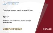 Реформы начала 1880-х гг. Оценка реформ Александра II