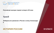 Либеральное движение в России в эпоху Александра II