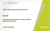 Металлургический комплекс: состав, значение, факторы размещения