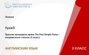 Простое прошедшее время The Past Simple Tense – неправильные глаголы (3 класс)