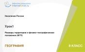 Размеры территории и физико-географическое положение (ФГП)