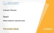 Общие сведения о русском языке