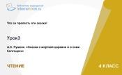 А.С. Пушкин. «Сказка о мертвой царевне и о семи богатырях»