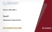 Образование Киевской Руси