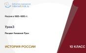 Расцвет Киевской Руси