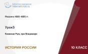 Киевская Русь при Владимире
