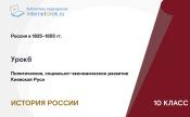 Политическое, социально–экономическое развитие Киевской Руси