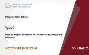 Русь во второй половине XI – начале XII вв. Владимир Мономах
