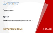 «But for» structure / Структура «если бы не...»