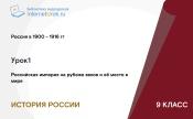 Российская империя на рубеже веков и её место в мире