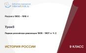 Первая российская революция 1905 - 1907 гг. Ч. 2
