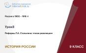 Реформы П.А. Столыпина: «тихая революция»