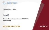 Россия в Первой мировой войне 1915-1917 гг. Продолжение