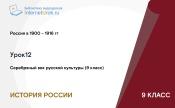 Серебряный век русской культуры (9 класс)
