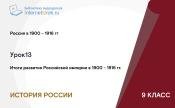 Итоги развития Российской империи в 1900 - 1916 гг.