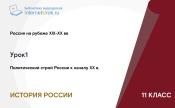 Политический строй России к началу XX в.