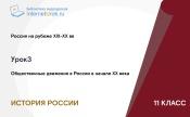 Общественные движения в России в начале XX века