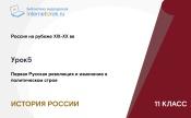Первая Русская революция и изменение в политическом строе