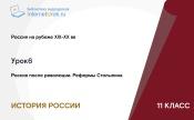 Россия после революции. Реформы Столыпина