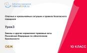 Законы и другие нормативно-правовые акты Российской Федерации по обеспечению безопасности