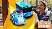 Собираем детскую площадку. Видео с игрушками из мультфильмов Автобус Тайо, Робокар Поли