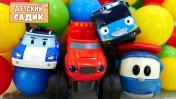 Грузовичок Лёва, Вспыш, Робокар Поли. Игрушки в детском саду. Видео с машинками