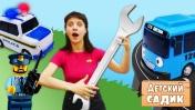 Видео для детей с машинками - Герои мультика Тайо и Детский садик. Учим правила дорожного движения