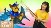 Щенячий патруль и рыбалка! Видео для детей - Игрушки в Детском садике!