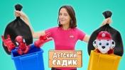 Видео для детей про машинки -  Детский садик и мусоровоз - Мультик из игрушек