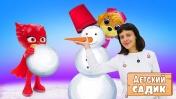 Мультик из игрушек Детский садик - Лепим снеговика - Видео для детей
