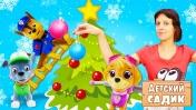Щенячий патруль украшают Новогоднюю елку - Видео для детей - Детский садик