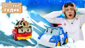 Поли Робокар и его друзья - Рой под снегом! Видео для детей Детский Садик
