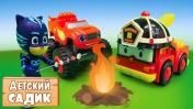 Чудо Машинки и Герои в Масках на пикнике! – Видео игры для детей в Детский Сад.
