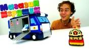 Робокар Поли и машинки покупают передвижную Штаб квартиру