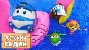 Игры для детей - Робот Поезд и Супер Крылья в Аквапарке! - Видео про Детский Садик.
