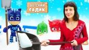 Герои в масках чистят снег и играют в Детский садик! Сюрприз для игрушек - Видео для детей