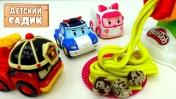 Детский сад Капуки Кануки - Поли и его друзья машинки