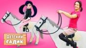 Маринетт в детском садике! Куклы и салон красоты для лошадок? Видео для девочек
