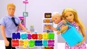 Барби и Штеффи скучают в каникулы. Видео для детей.