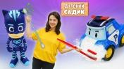 Игры для детей с игрушками из мультиков Герои в масках, Робокар Поли, Щенячий патруль. Детский садик