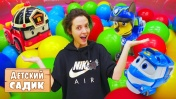 Игры для детей - Что в бассейне с шариками? Мультики про игрушки Детский сад