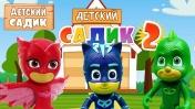 Мультики для детей. Герой в масках в садике. Видео с игрушками.