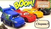 Сборник - Машинки в детском садике капуки кануки