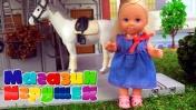 Штеффи подарили лошадку. Видео с игрушками.
