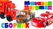 Машинки все серии подряд - Молния Маквин и его друзья