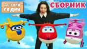 Супер крылья в детском садике. Видео с игрушками для детей. Сборник